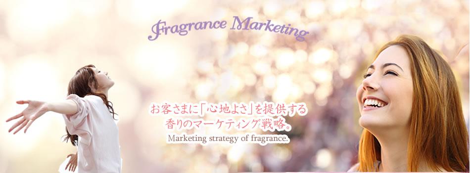 香りのマーケティングによる集客支援