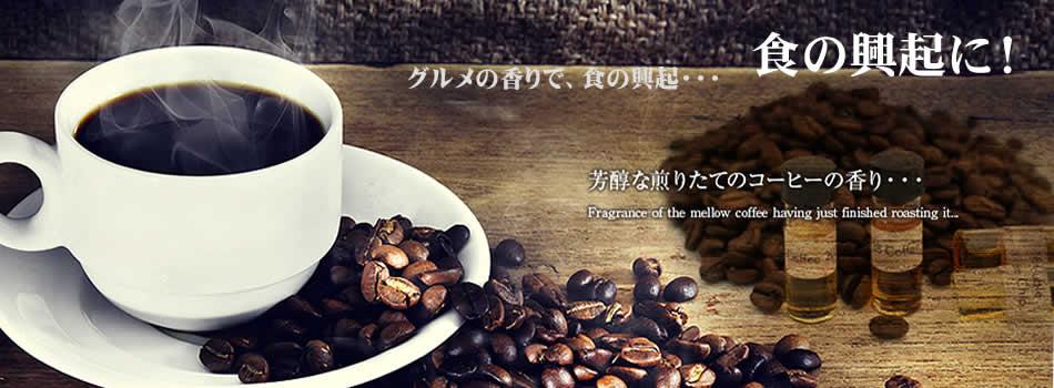 芳醇なコーヒーやグルメの香りで食を興起効果!