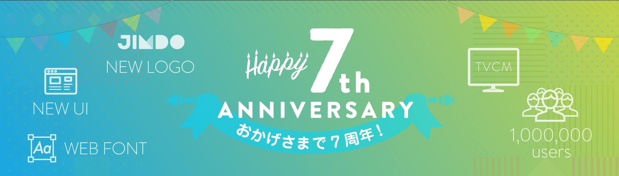 JimdoJapan7周年ありがとう!