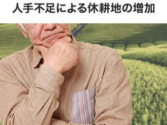 人手不足による休耕地の増加