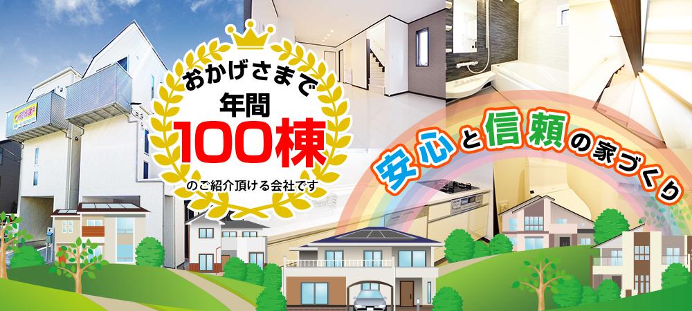 安心と信頼の家づくり おかげさまで年間100棟のご紹介頂ける会社です