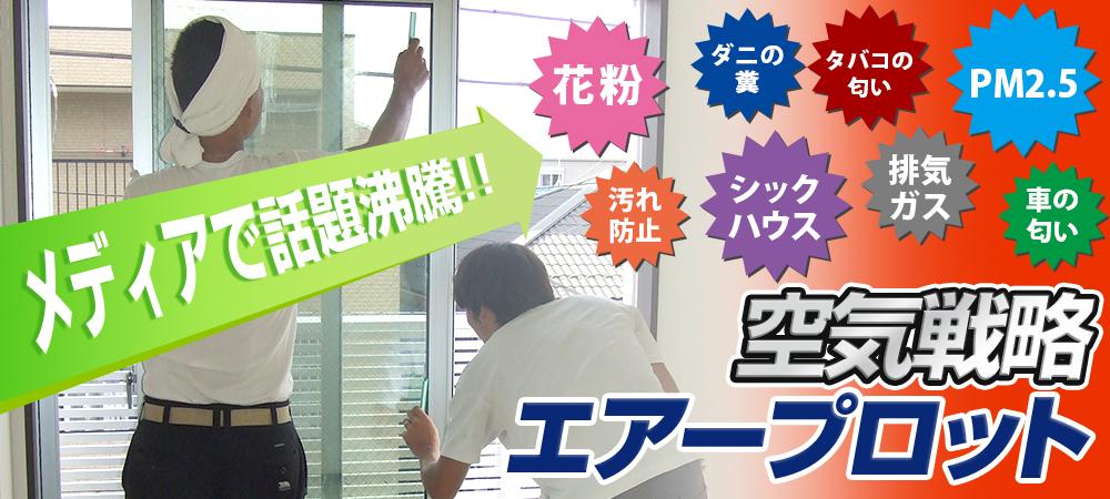 メディアで話題沸騰!!空気戦略エアープロット
