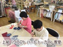 クラフト・ハート・トーカイ上尾店教室