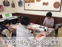 東大宮ぷらっとカフェ教室
