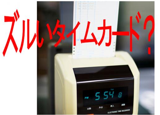 大阪の残業代請求を強化しています。企業に購入してもらうためのズルいタイムカードに憤りを感じたら大阪からアクセス便利な『残業代払ってnet』