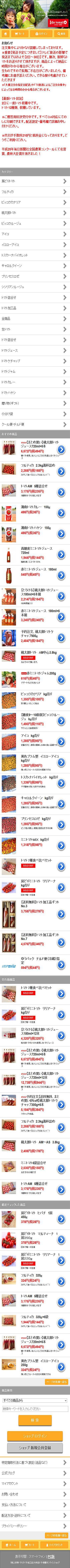 井出トマト様BEFORE