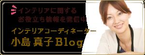 インテリアコーディネーター小島真子Blog