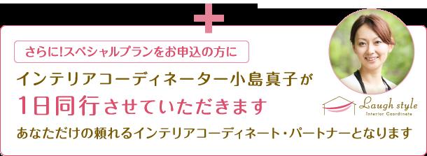 インテリアコーディネーター小島真子が1日同行させていただきます。あなただけの頼れるインテリアコーディネート・パートナーとなります