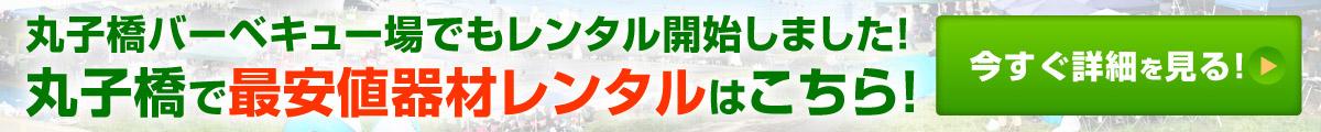 丸子橋バーベキューレンタルはこちら