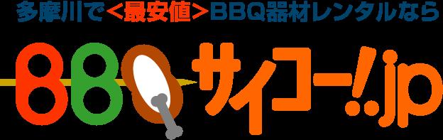 二子玉川でのバーベキューセットレンタルならBBQ最高jp