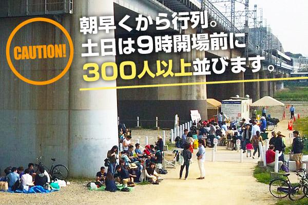 朝早くから行列。9時開場前に土日は300人以上並びます。