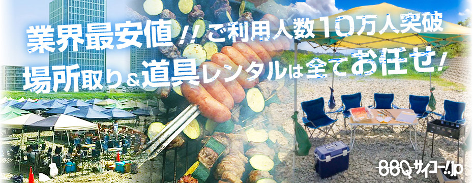 多摩川の最安値バーベキューレンタル