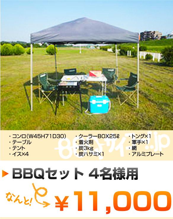 BBQセット 4名様用¥11,000