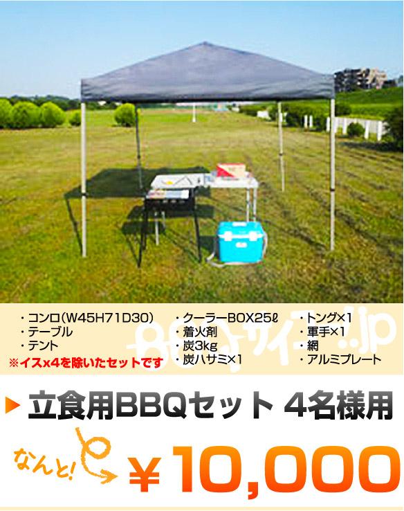 立食用BBQセット 4名様用¥10,000