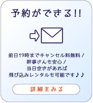 WEB上で予約が可能