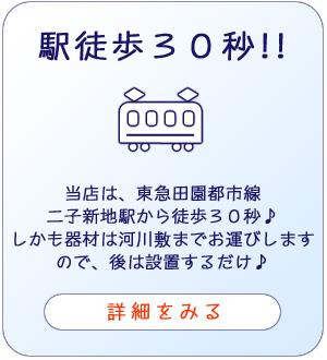 東急二子新地駅徒歩30秒