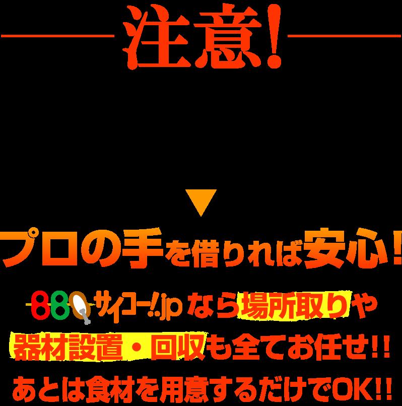 注意!多摩川緑地BBQは大変混雑します!