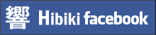 facebook|愛知県|名古屋市新栄|瀬戸市にある新感覚の拘りDining!「響」hibiki