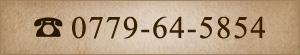 電話番号:0779-64-5854