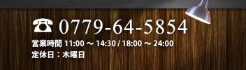 電話番号:0779-64-5854 営業時間11:00~14:30 / 17:00~24:00 定休日:木曜日
