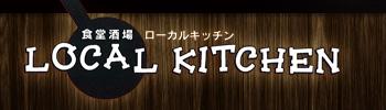 福井県勝山市・大野市のダイニングバー Local Kitchen
