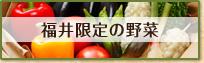 福井限定の野菜