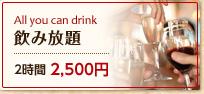 飲み放題 2時間2500円
