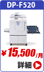 デュプローデジタル印刷機 デュープリンター dpu520