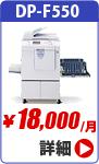 デュプローデジタル印刷機 デュープリンター dpu550
