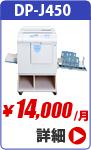 デュプローデジタル印刷機 デュープリンター dpj450