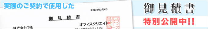 オフィスサポートで実際にご契約頂いた御見積書を特別公開中!