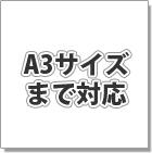 リソーデジタル印刷機 リソグラフ A3サイズまで対応