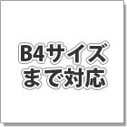 リソーデジタル印刷機 B4サイズまで対応