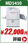 リソーデジタル印刷機 リソグラフ md5450