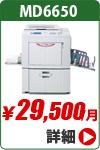 リソーデジタル印刷機 リソグラフ md6650
