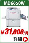 リソーデジタル印刷機 リソグラフ md6650w