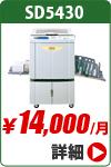 リソーデジタル印刷機 リソグラフ sd5430