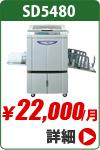 リソーデジタル印刷機 リソグラフ sd5480
