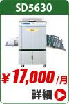 リソーデジタル印刷機 リソグラフ sd5630