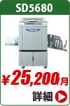 リソーデジタル印刷機 リソグラフ sd5680