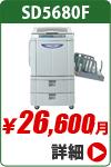 リソーデジタル印刷機 リソグラフ sd5680f