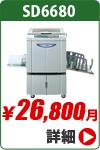 リソーデジタル印刷機 リソグラフ sd6680