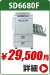 リソーデジタル印刷機 リソグラフ sd6680f