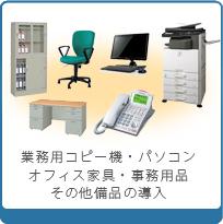 業務用コピー機・パソコン・オフィス家具・事務用品・その他備品の導入