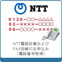 NTT電話回線およびFAX回線のお申し込み(電話番号取得)