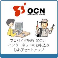 プロバイダ契約(OCN)インターネットのお申し込みおよびセットアップ