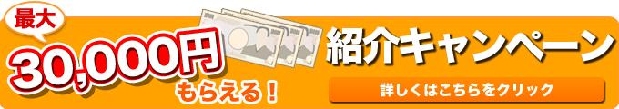最大30,000円がもらえる!紹介キャンペーン実施中!