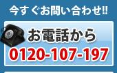 お電話からは0120-107-197