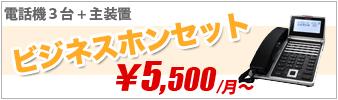 ビジネスホンセット 電話機3台+主装置 5,500円/月〜