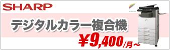 シャープデジタルカラー複合機 9,400円/月〜